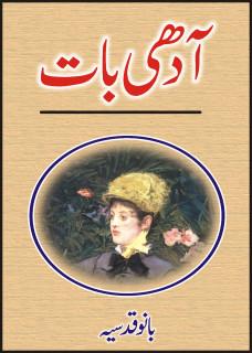 Bano Qudsia Novels Pdf